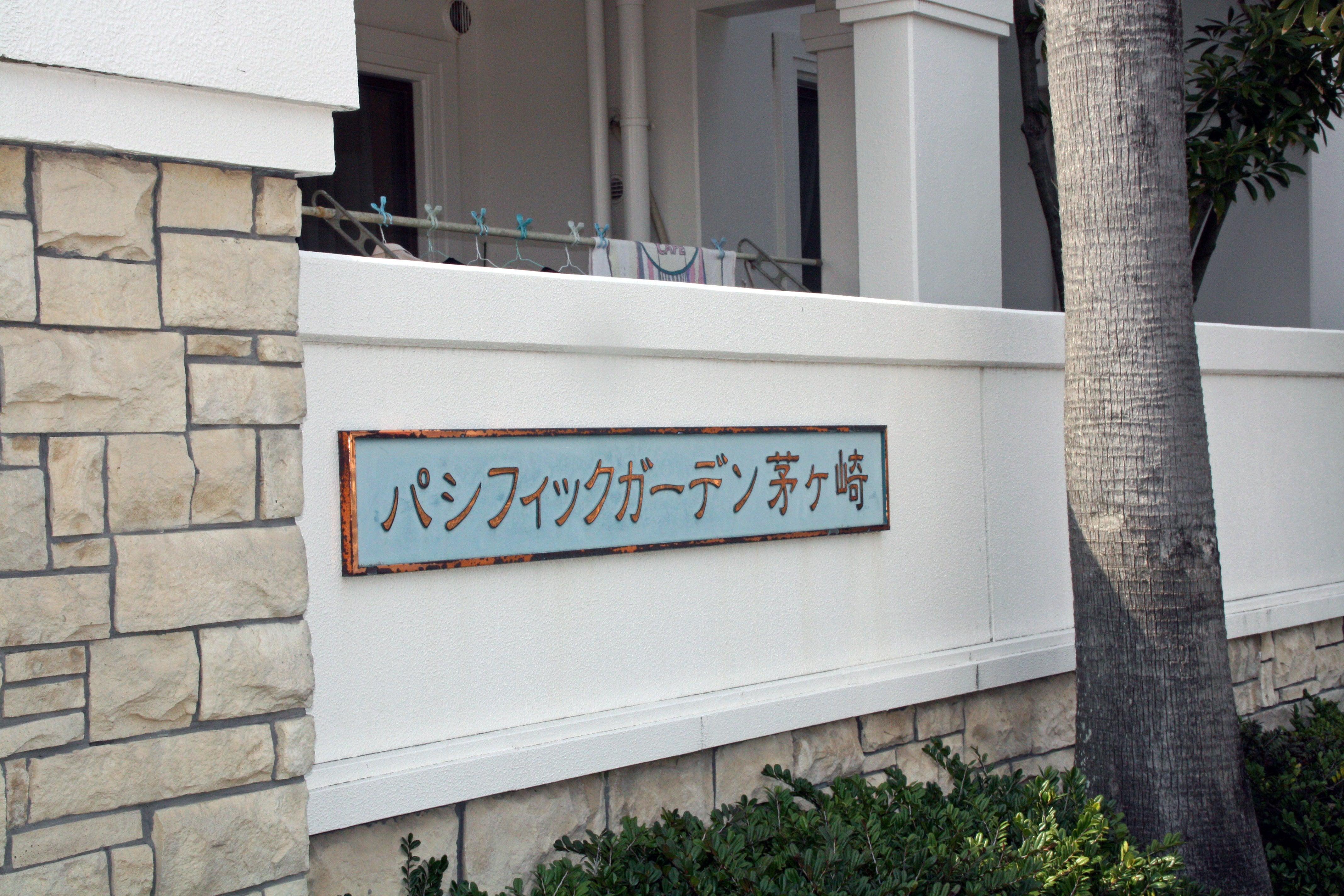 パシフィック・パーク茅ヶ崎   静岡のサザンフリークのブログ