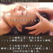 瞬間ノンレム睡眠、「タイ式SENヘッドセラピーマッサージ」が、かなりイイです。の記事に添付されている画像