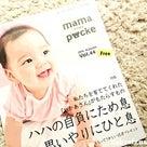 ベビーサイン教室掲載「ママポケ」最新号が届きましたの記事より
