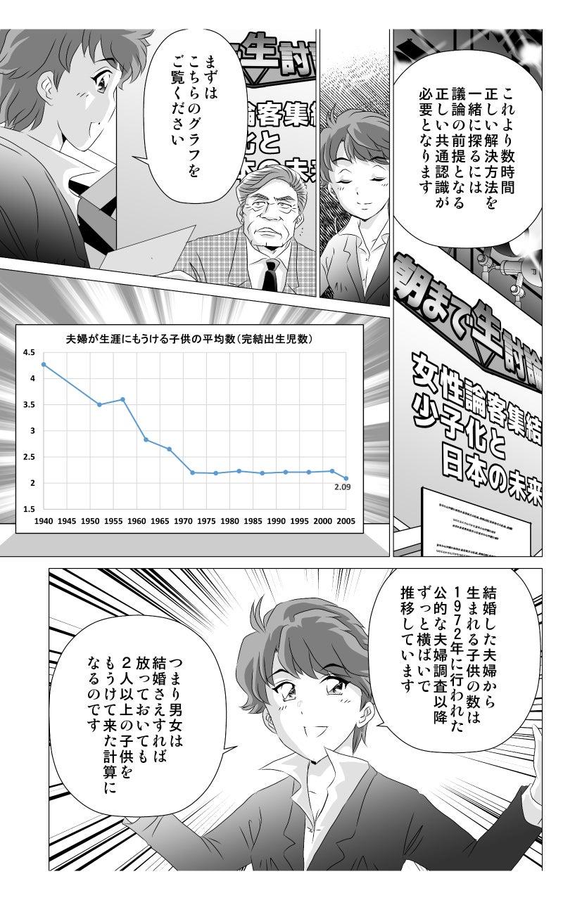 政経漫画『アイドル新党なでしこ!』の第19話の「完全版」が公開 ...