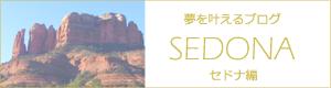 夢を叶えるブログ「セドナ編」
