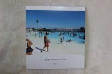 いい旅日記のフォトブック