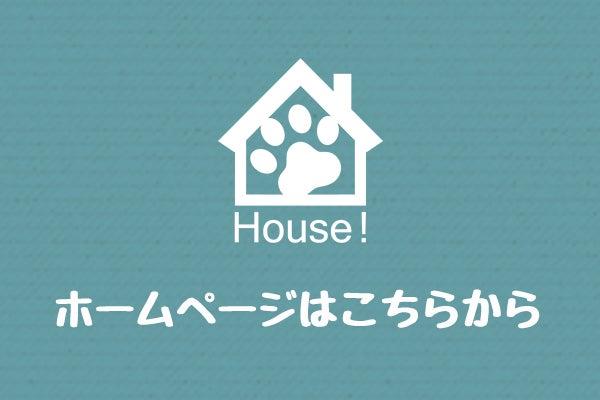 House!ペットシッティング&お散歩代行