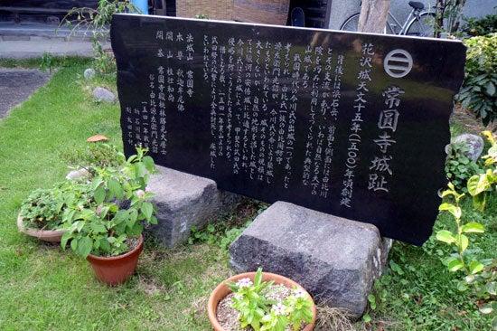 【写4】常円寺城