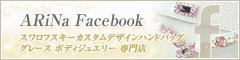 Facebook・株式会社ARiNa
