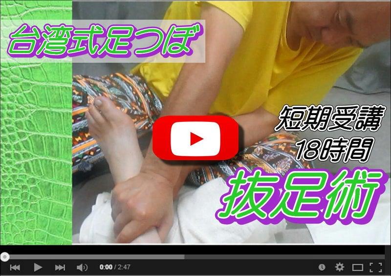 埼玉県・台湾式足つぼのスクール☆短期受講コース 1