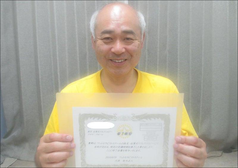 埼玉県・台湾式足つぼのスクール☆短期受講コース 6