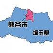 【玉村に続き、熊谷で…