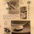 日本料理研究会取材