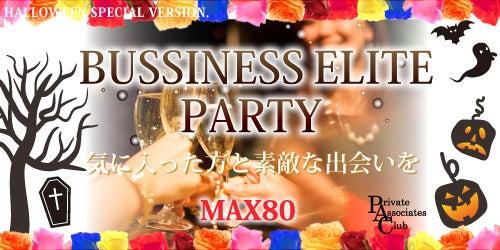ビジネスエリート交流パーティー@札幌20161029