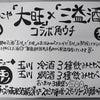 玉川で乾杯!ちゃんこ料理店「大旺」さんと角ウチ「三益ノ隣」コラボ!の画像