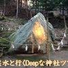 江ノ島神社ツアーを開催しますの画像