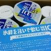 氷結専用ICE BOX☆彡の画像