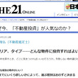 PHP研究所・THE…