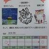 ゆうゆう絵本講座10周年記念展の画像