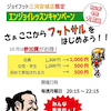 10月はエンジョイレッスンキャンペーン!!の画像
