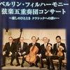 ベルリン・フィルハーモニー弦楽五重奏団コンサート鑑賞の画像