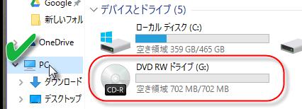 CD/DVD/blu-rayに焼く11