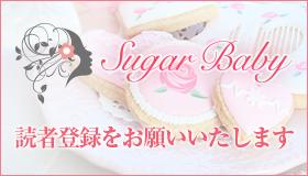 読者登録-SugarBaby