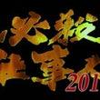 「必殺仕事人2016…