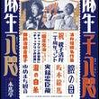 浅草活弁祭り2016…