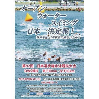 第92回 日本選手権水泳競技大会 OWS競技 | トータルコンディショニング ...