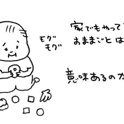 児童館・支援センター嫌いの克服☆1の記事に添付されている画像
