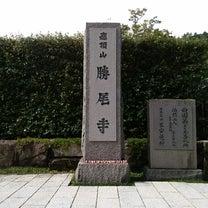 勝尾寺に行ってきました(^_^)vの記事に添付されている画像