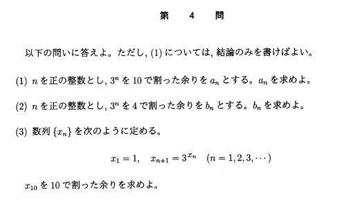 2016年 東大文系数学 第4問(小...
