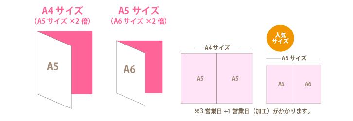 2つ折りパンフレットサイズ,おしゃれリーフレット