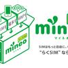 番号そのままスマホ代を安く!ドコモ・auからの乗り換えに最適な格安SIM mineo(マイネオ)の画像