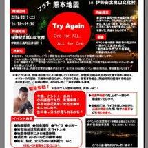 第10回東日本大震災…