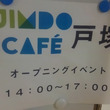 JimdoCafe戸…