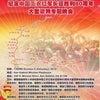 ▼唸声米国写真/中国共産党の偉大なる長征記念80周年イベントの画像