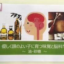 優しく頭のよい子に育つ脳科学・味覚講座の記事に添付されている画像