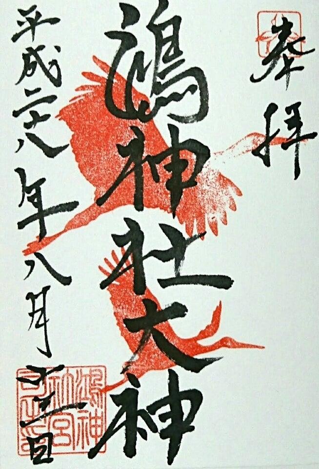 埼玉】鴻神社でいただいたステキ...