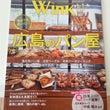 広島のパン屋さんの本