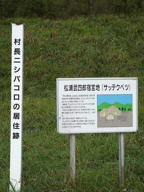 松浦武四郎宿営地(サッテクベツ) | 北海道応援のブログ