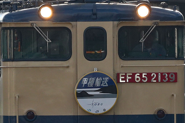 ef65 2139牽引の甲種輸送列車8862レを撮ってきた はやこま すてい
