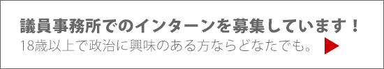 鈴木ひろみ ボランティアインターン募集(議員事務所)