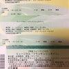ミュージカル『フランケンシュタイン』e+購入分チケット引き取り完了!!の画像