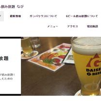 【2019・春】おまたせ!ガンバリウス 春の地ビール祭り開催ですよ♪の記事に添付されている画像