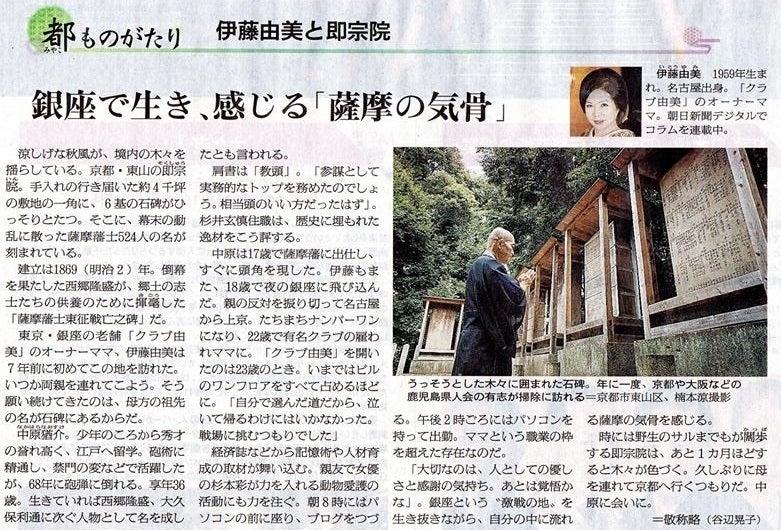 朝日新聞夕刊 都ものがたり 伊藤由美と即宗院2