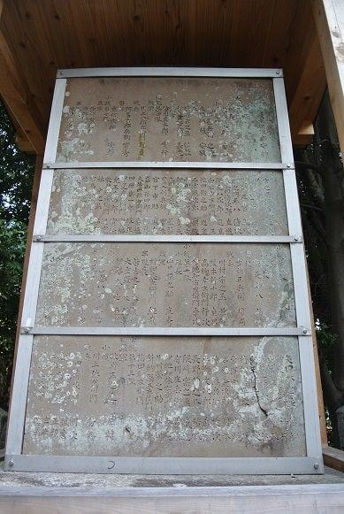 即宗院 薩摩藩士東征戦亡の碑2