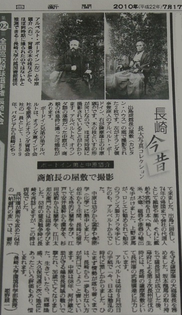 朝日新聞朝刊 長崎今昔 中原猶介