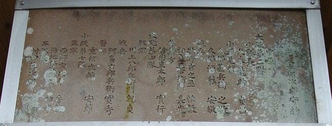 即宗院 薩摩藩士東征戦亡の碑3