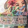 フラ・ミュージック・食の祭典Ai Kakou出演しますの画像