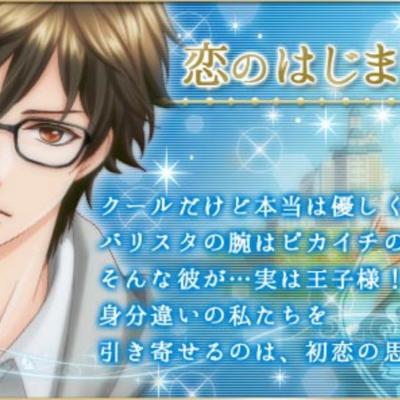 王子様のプロポーズEK【クオン 恋のはじまり編】攻略の記事に添付されている画像