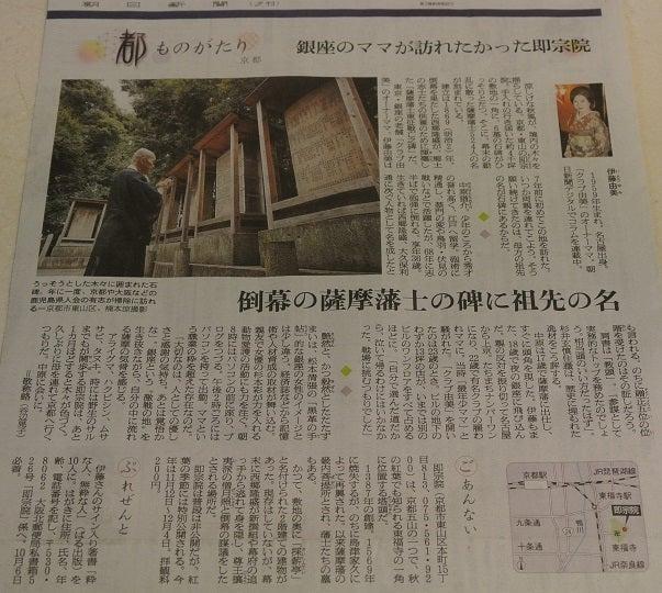 朝日新聞夕刊 都ものがたり 関西版記事 由美ママ