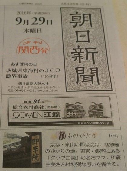朝日新聞夕刊 都ものがたり 関西版題字下